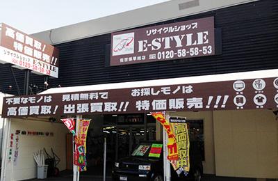 リサイクルショップイースタイル佐世保早岐店の店舗買取